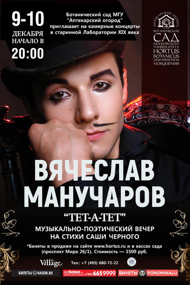 Музыкально-поэтические вечера Вячеслава Манучарова «Тет-а-тет» пройдут 9 и 10 декабря в «Аптекарском огороде»