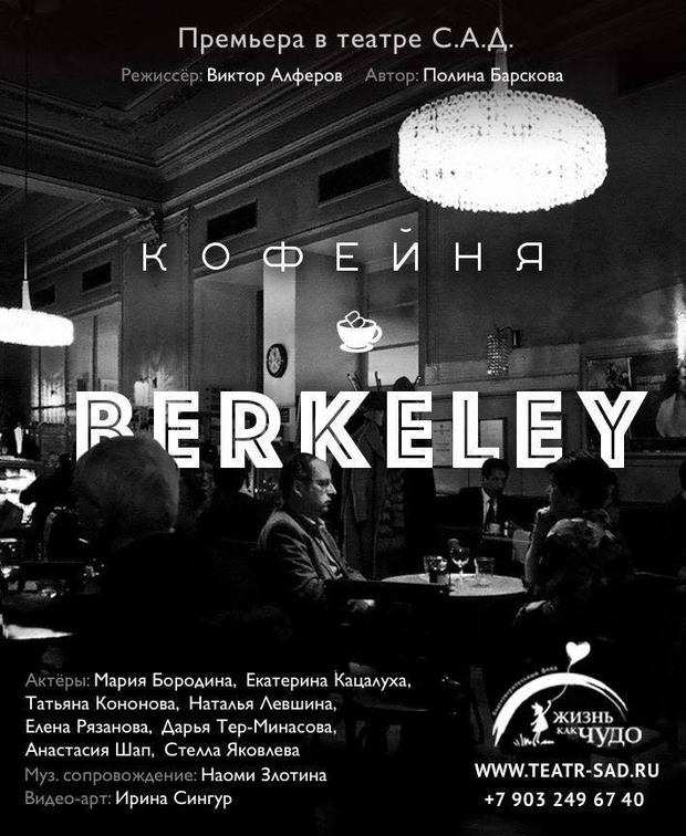 20 декабря — благотворительный спектакль «Кофейня в Беркли» в Театре