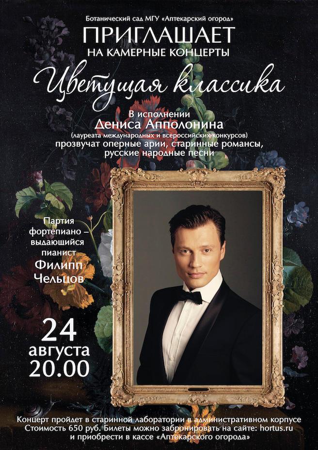 24 августа — концерт «Цветущая классика» в старинной лаборатории «Аптекарского огорода»