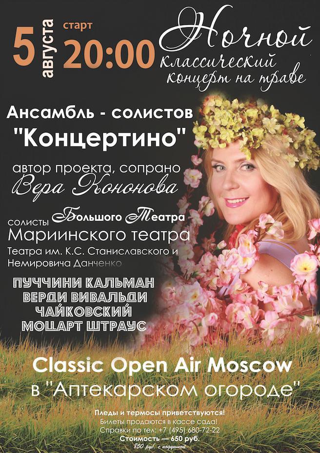 Лилейный Ночной концерт на траве пройдёт 5 августа в «Аптекарском огороде»