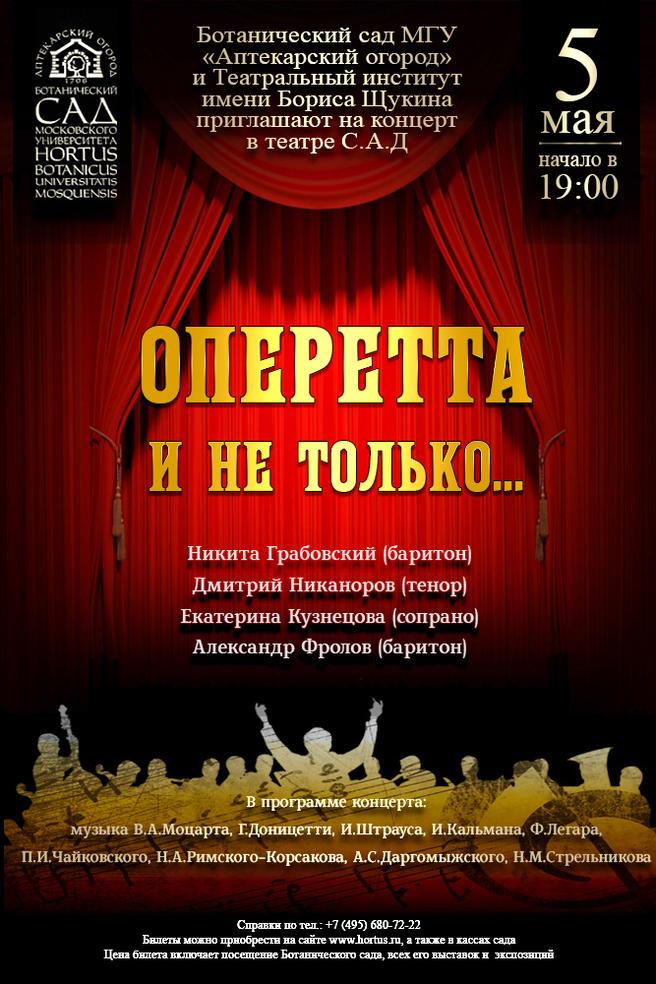 Концерт «Оперетта и не только...» в честь начала сезона сакуры пройдёт 5 мая в «Аптекарском огороде»
