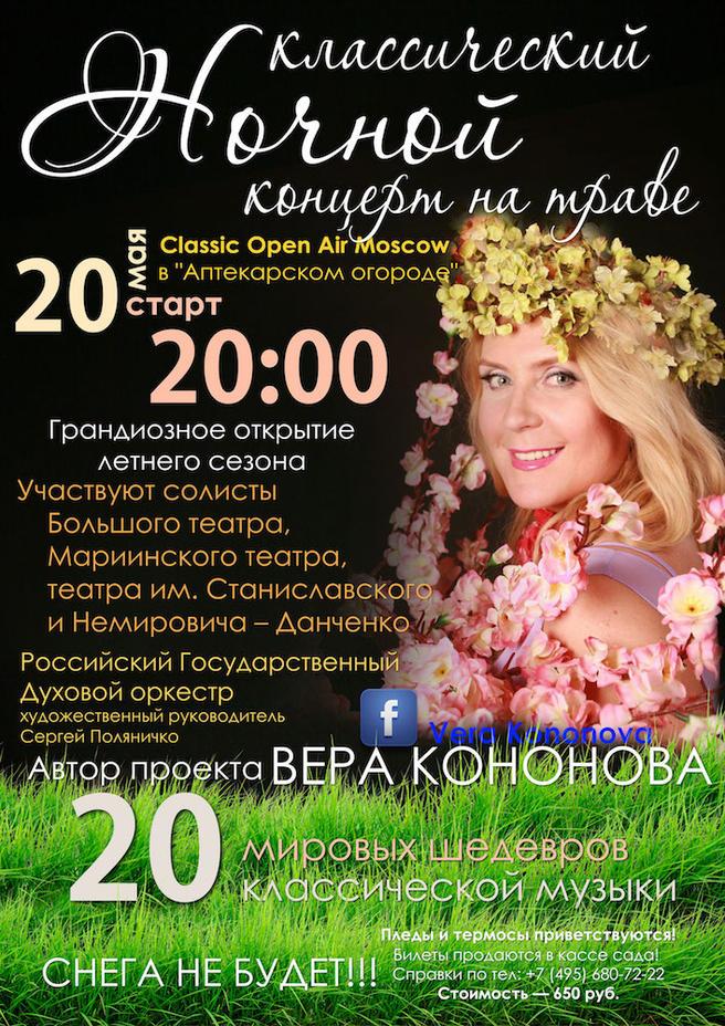 20 мая — грандиозное открытие летнего сезона Ночных классических концертов на траве Classic Open Air Moscow в «Аптекарском огороде»