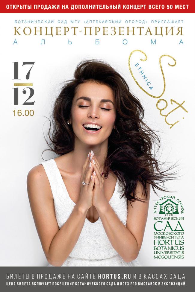 Из-за ажиотажного спроса Этнический концерт Сати Казановой 17 декабря в «Аптекарском огороде» пройдёт дважды