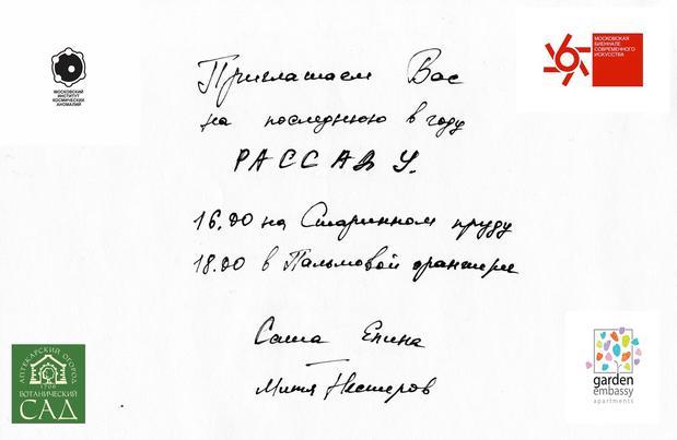 27 декабря — предновогодний концерт «РАССАДА #4» в «Аптекарском огороде»