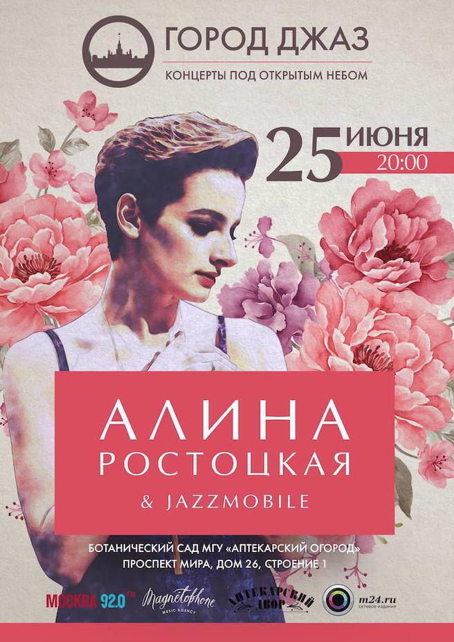 Концерт «Цветочный джаз» Алины Ростоцкой и JAZZMOBILE пройдёт 25 июня в «Аптекарском огороде»