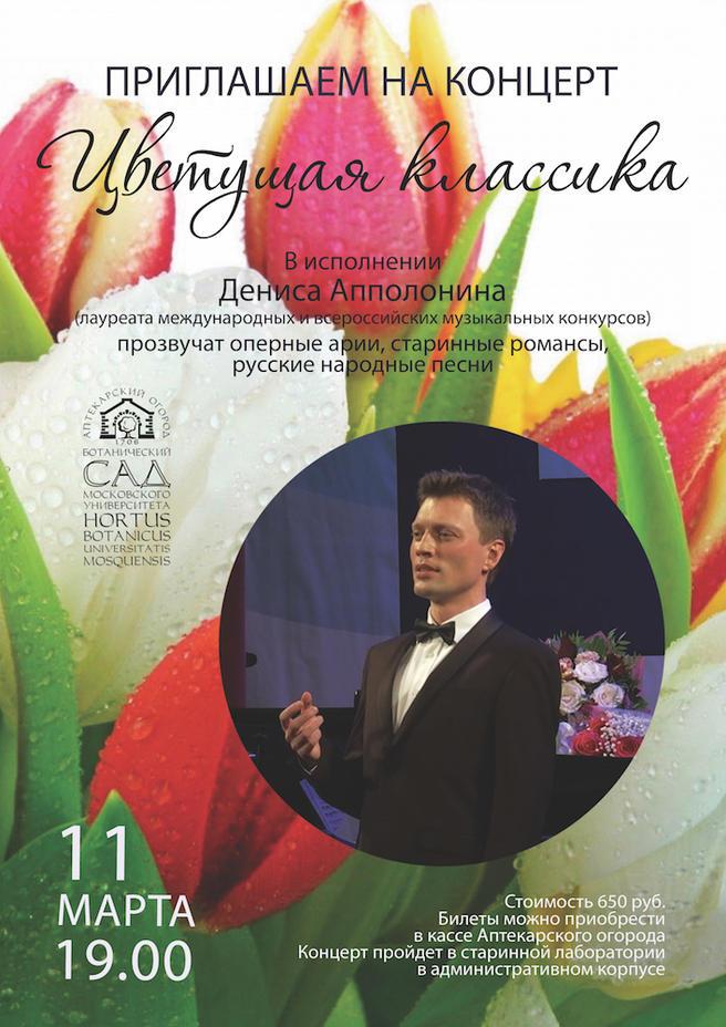 11 марта — уникальный камерный концерт «Цветущая классика» в старинной лаборатории «Аптекарского огорода»