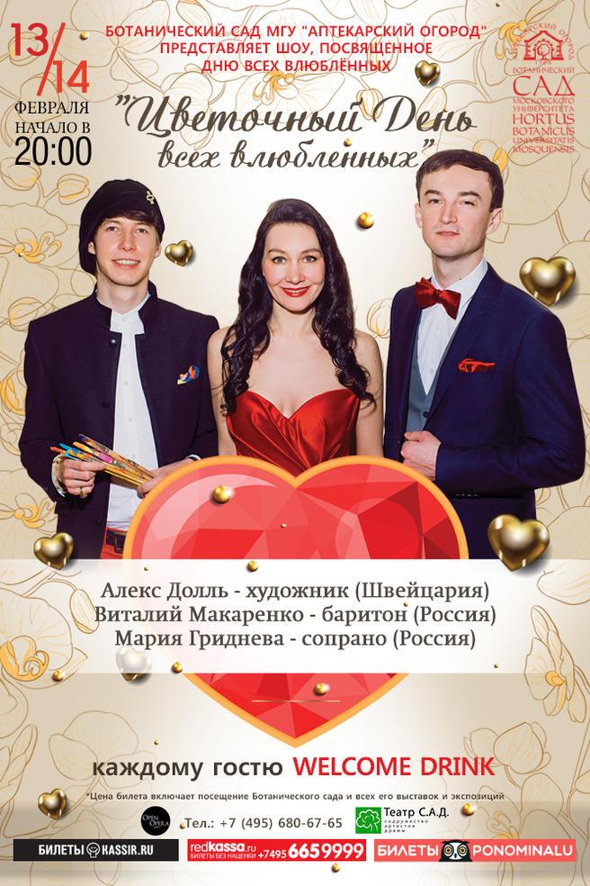 Шоу Любви «Цветочный День всех влюблённых» пройдёт 13 и 14 февраля в «Аптекарском огороде»