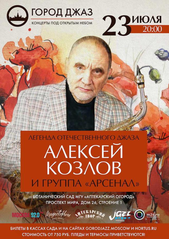 8 июля — концерт легенды отечественного джаза Алексея Козлова и группы «Арсенал» в «Аптекарском огороде»