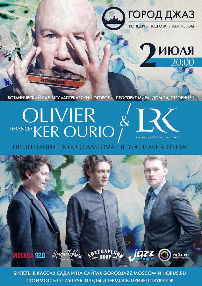 2 июля — премьера альбома 'If you have a dream' джазовой группы LRK Trio в «Аптекарском огороде»