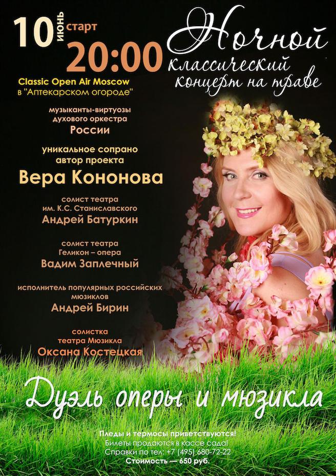 10 июня — звёздный гала-концерт «Дуэль оперы и мюзикла» под открытым небом в «Аптекарском огороде»