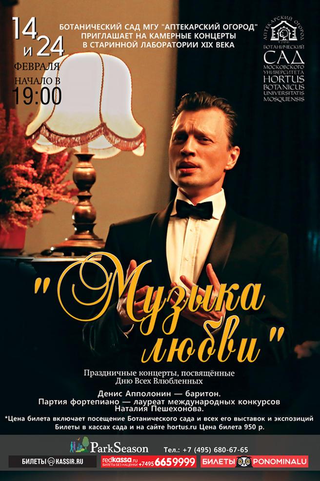Праздничные концерты «Музыка любви» пройдут 14 и 24 февраля в «Аптекарском огороде»