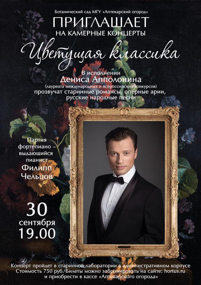 30 сентября — концерт романсов и арий «Цветущая классика» в лаборатории «Аптекарского огорода»