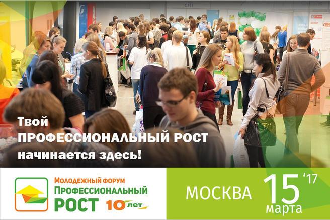 15 марта — Молодёжный форум «Профессиональный рост» в «Амбер Плазе»