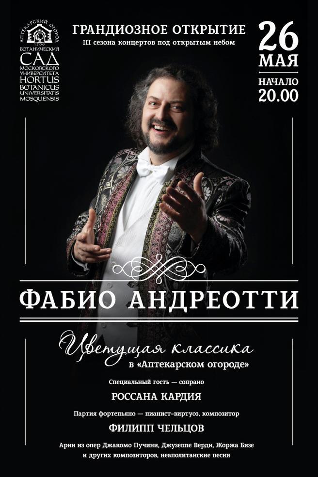 Звезда мировой оперы откроет сезон концертов под открытым небом в «Аптекарском огороде» 26 мая