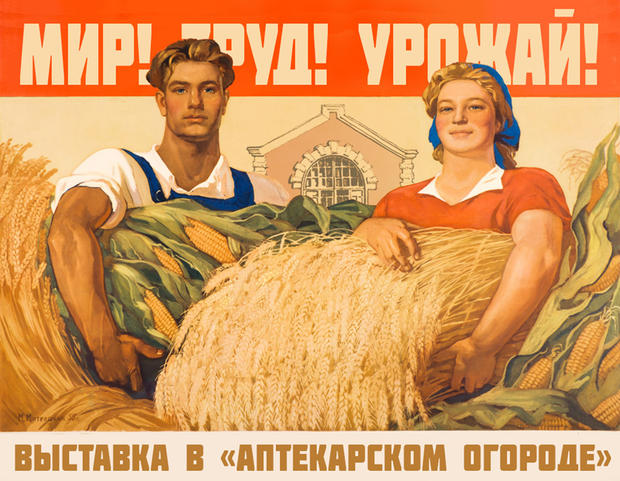 Праздник-выставка «Мир! Труд! Урожай!» в «Аптекарском огороде»