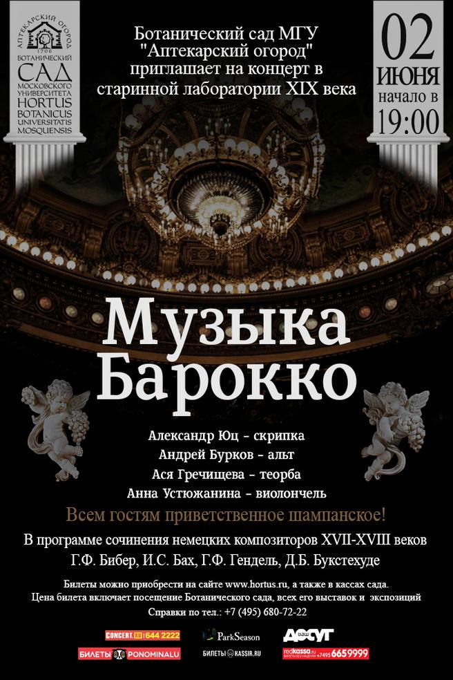 Концерт «Музыка барокко» пройдёт 2 июня в «Аптекарском огороде»