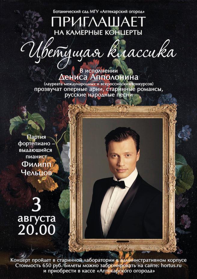 3 августа — концерт «Цветущая классика» в старинной лаборатории «Аптекарского огорода»