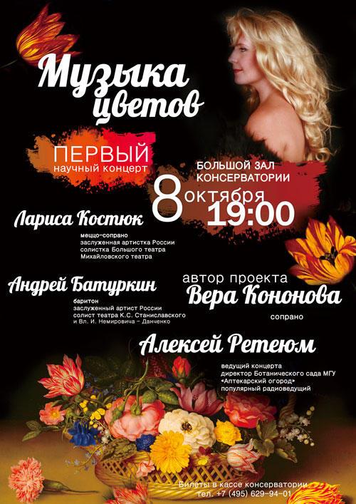 8 октября — первый в истории Научно-оперный концерт «Музыка цветов» со звёздами и директором «Аптекарского огорода»