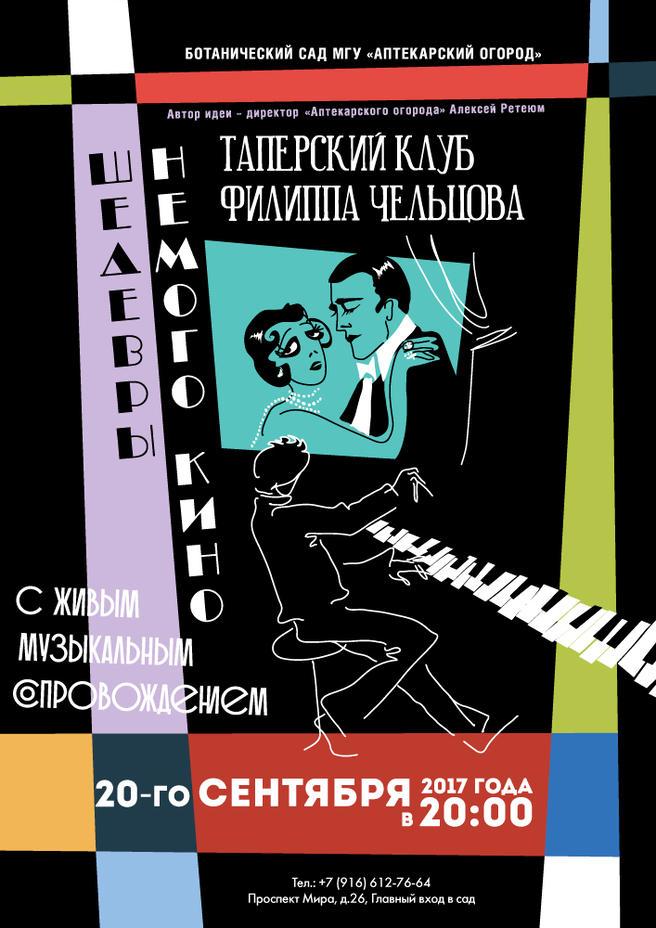 20 сентября — киноконцерт «Любовь втроём» в Центре импровизационной музыки «Аптекарского огорода»