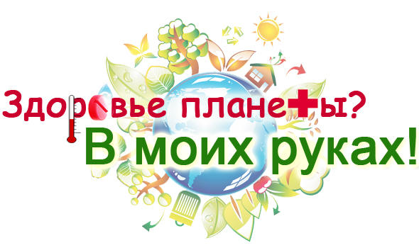 «Аптекарский огород» поддержит детский международный экологический конкурс «Здоровье планеты? В моих руках!»
