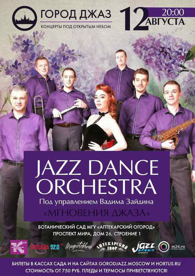 Самый известный джаз-бэнд России Jazz Dance Orchestra выступит 12 августа в «Аптекарском огороде»