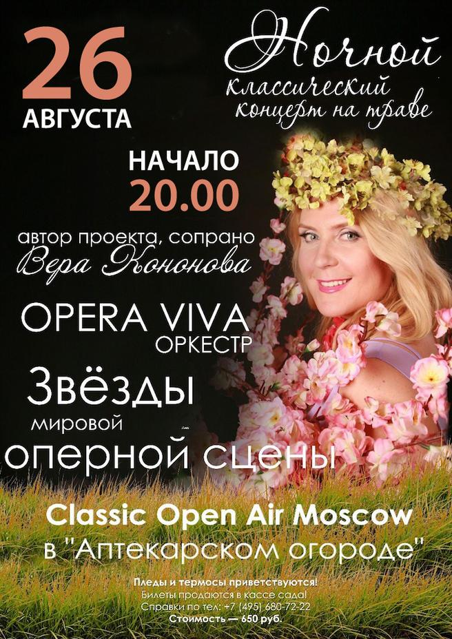 Последний летний Ночной гала-концерт со звёздами оперы пройдёт 26 августа в «Аптекарском огороде»