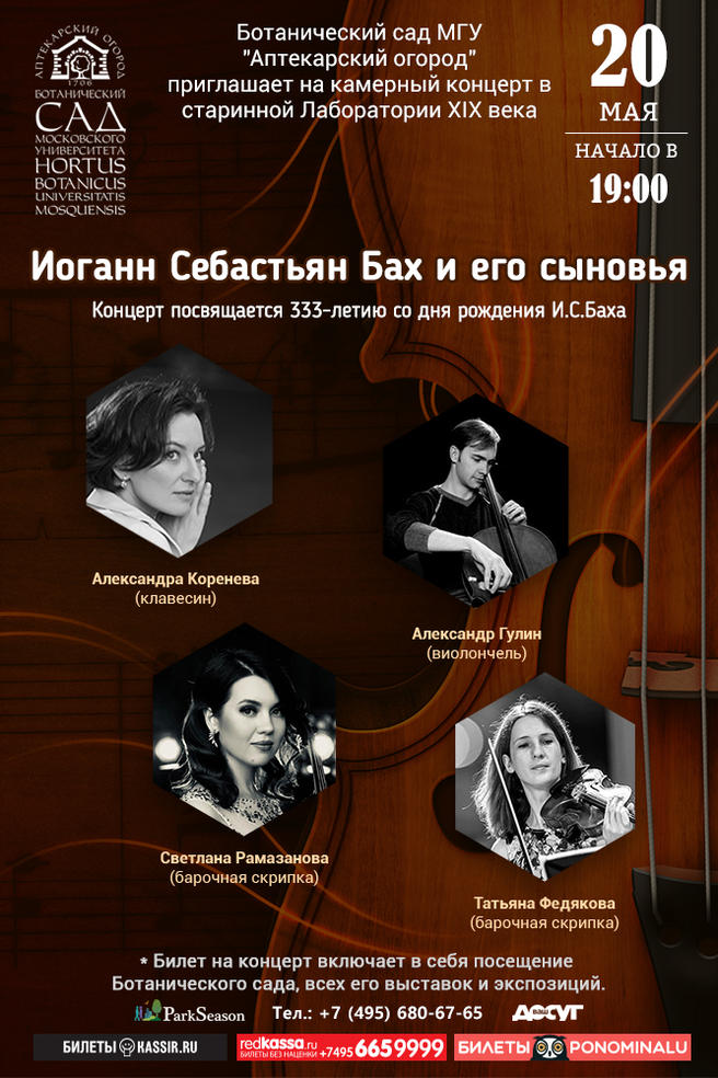 Барочный концерт в честь 333-летия Баха пройдёт 20 мая в «Аптекарском огороде»