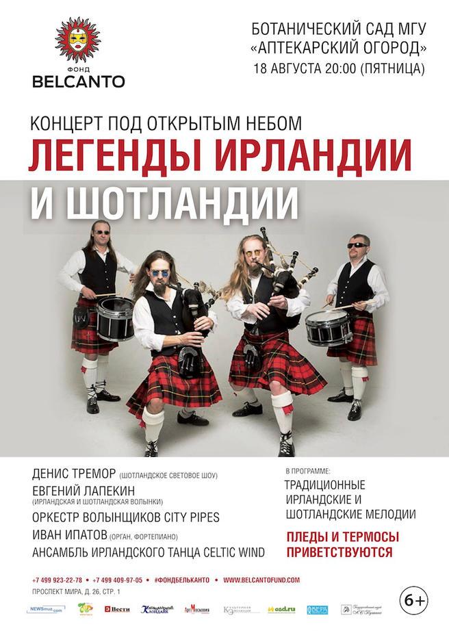 Концерт с танцами и световым шоу «Легенды Ирландии и Шотландии» пройдёт 18 августа в «Аптекарском огороде»