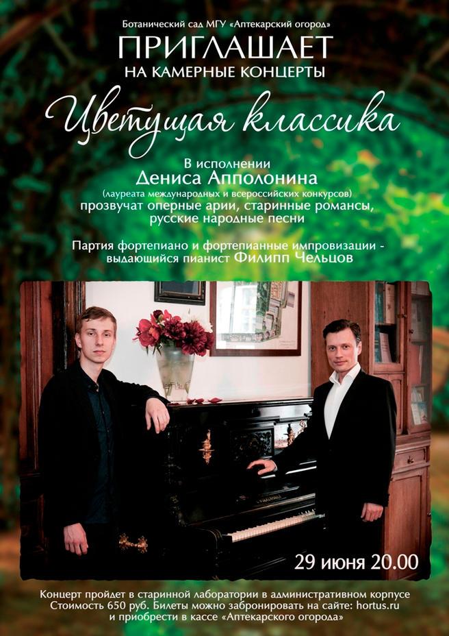 29 июня — концерт «Цветущая классика» в рамках возрождения камерной музыки в «Аптекарском огороде»