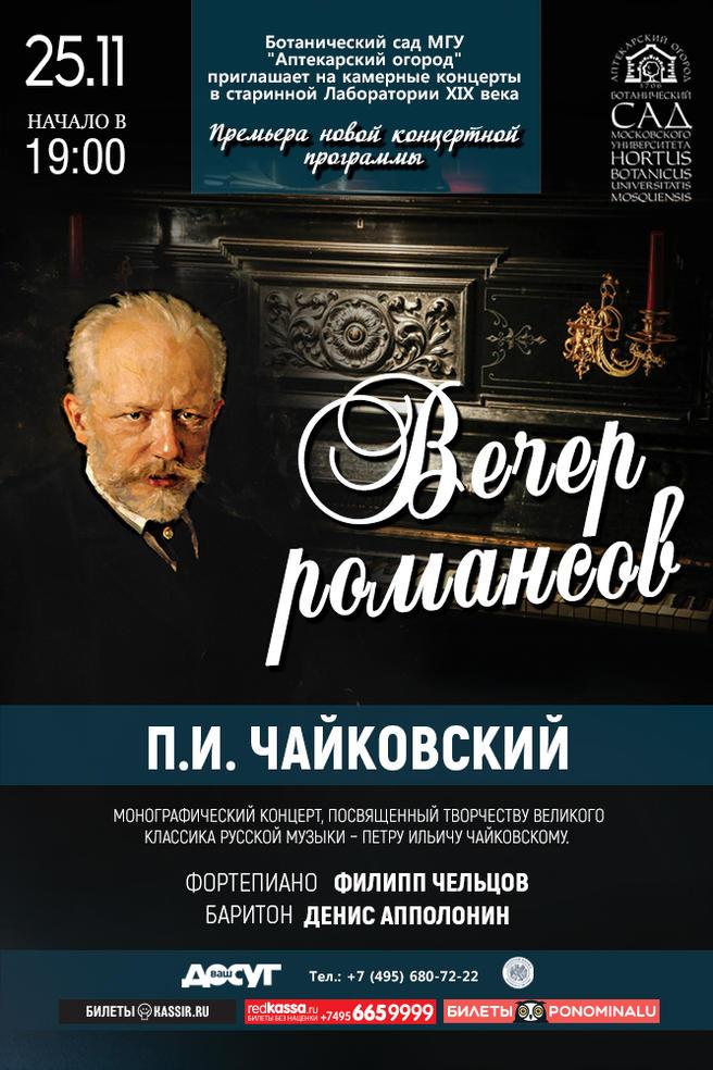 Премьера концертной программы «Вечер романсов Чайковского» пройдёт в «Аптекарском огороде» 25 ноября