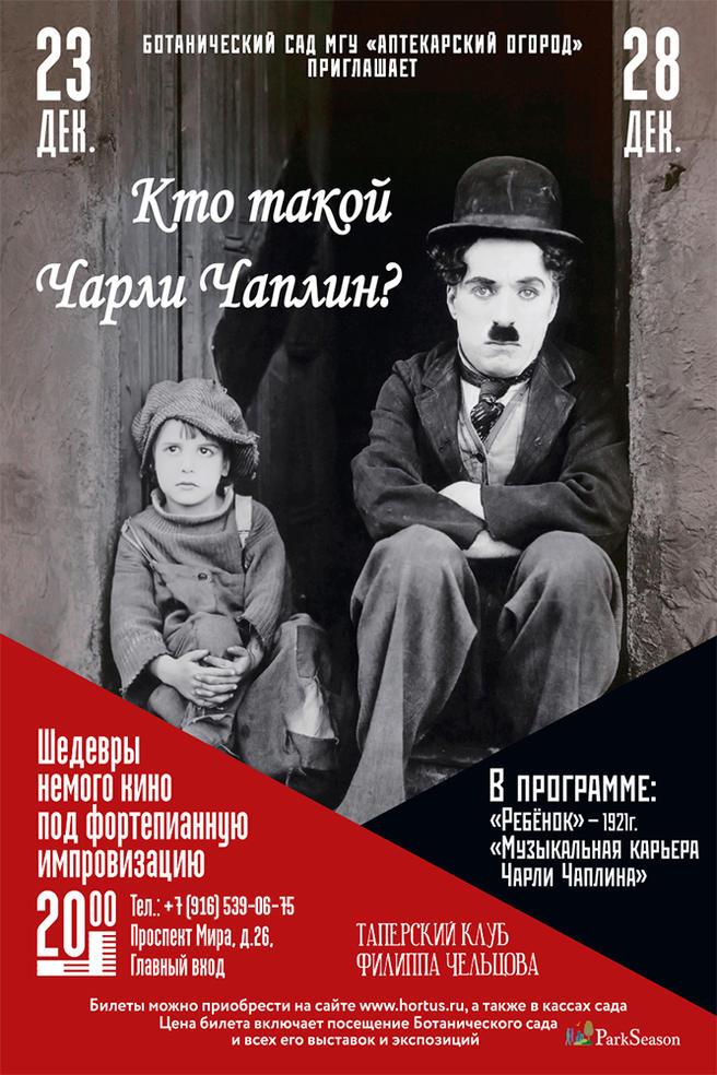 Дни Чарли Чаплина пройдут на фестивале шедевров немого кино 23 и 28 декабря в «Аптекарском огороде»