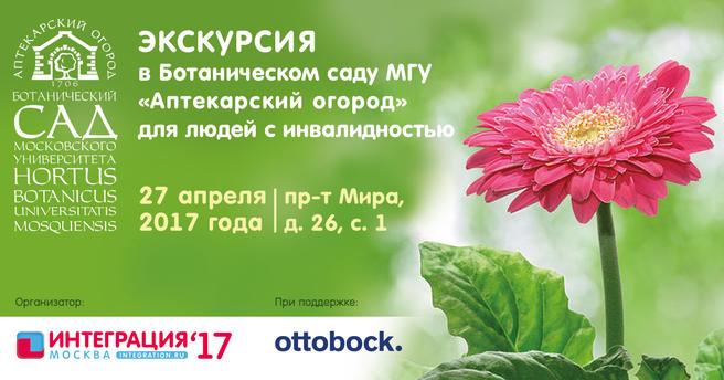 Экскурсия для людей с инвалидностью пройдёт в «Аптекарском огороде» 27 апреля