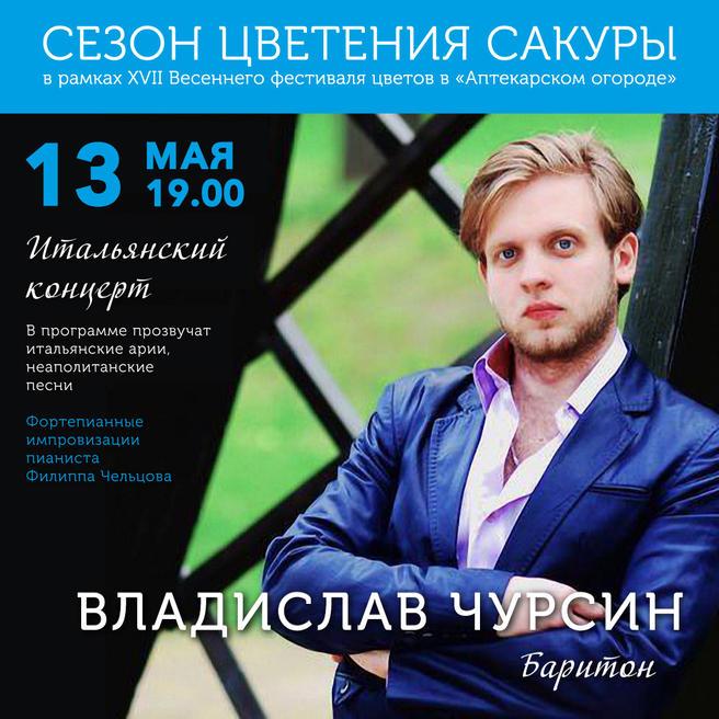 13 мая — «Итальянский концерт» с участием пианиста-вундеркинда в старинной лаборатории «Аптекарского огорода»