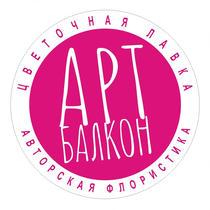 АртБАЛКОН — цветочная лавка, авторские букеты, упаковка подарков