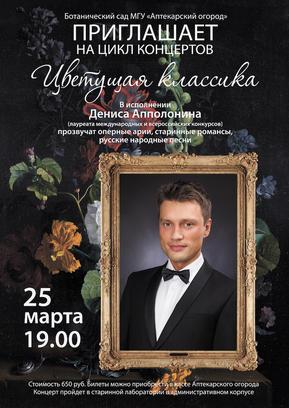 25 марта в честь экоакции «Час Земли» в «Аптекарском огороде» пройдёт концерт «Цветущая классика. Час Земли»