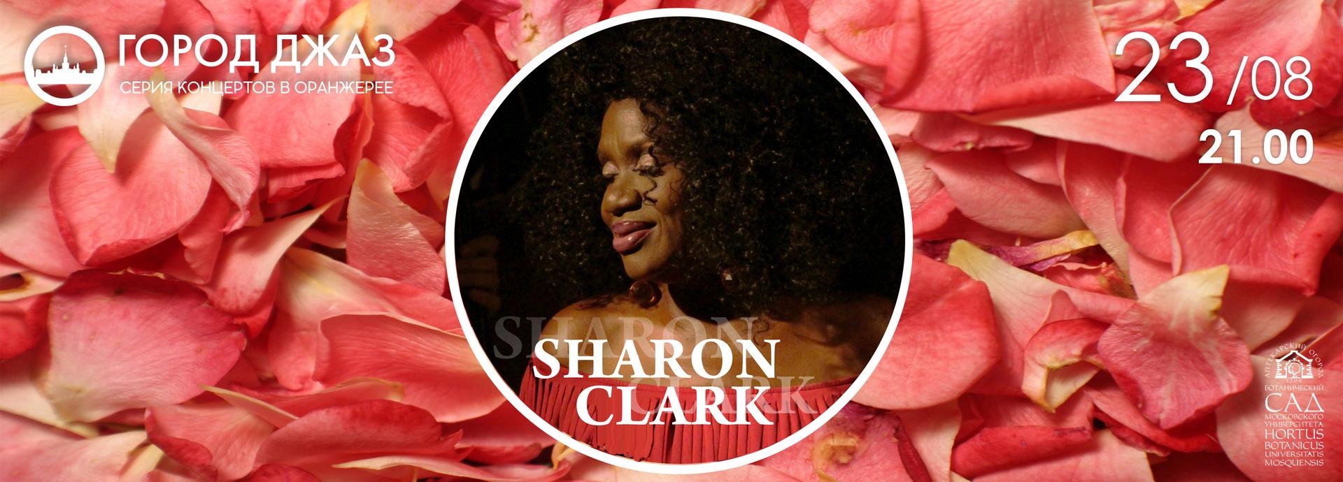 23 августа. Sharon Clark