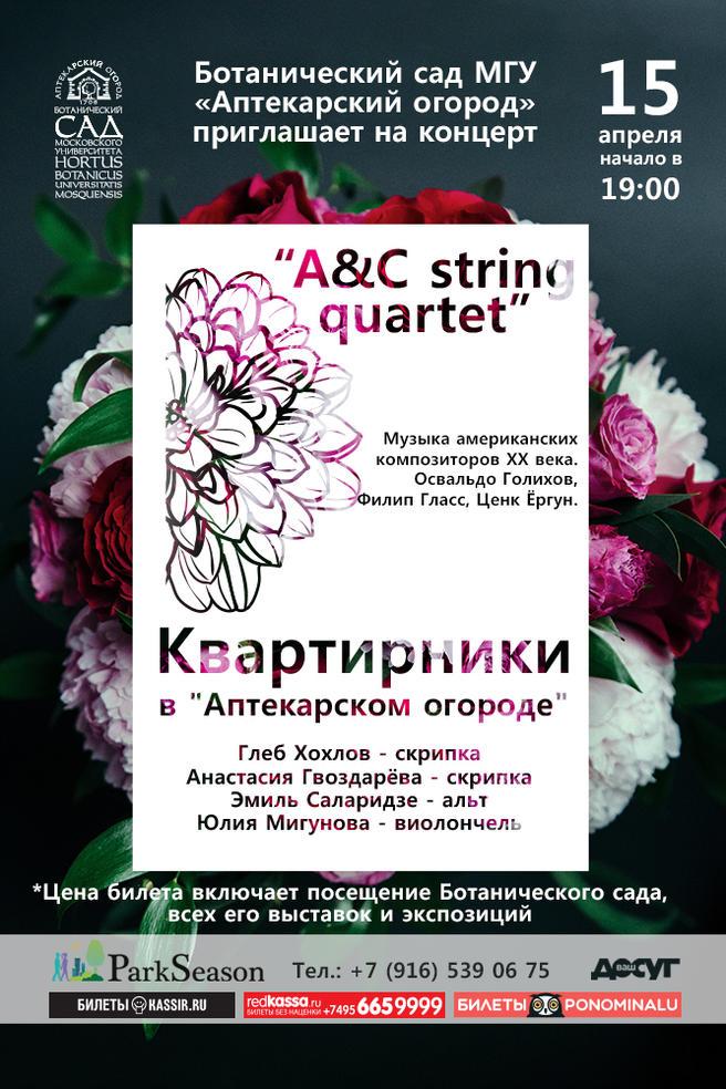 15 апреля — премьера дружеских музыкальных вечеров «Квартирники» в «Аптекарском огороде»