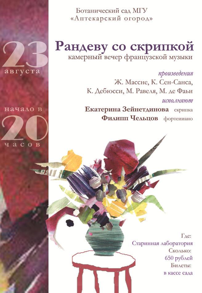 Камерный вечер французской музыки «Рандеву со скрипкой» пройдёт 23 августа в «Аптекарском огороде»