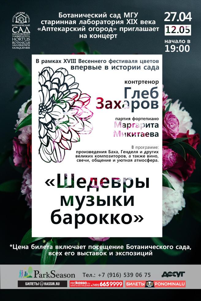 Самый высокий мужской оперный голос исполнит шедевры барокко 27 апреля и 12 мая в «Аптекарском огороде»