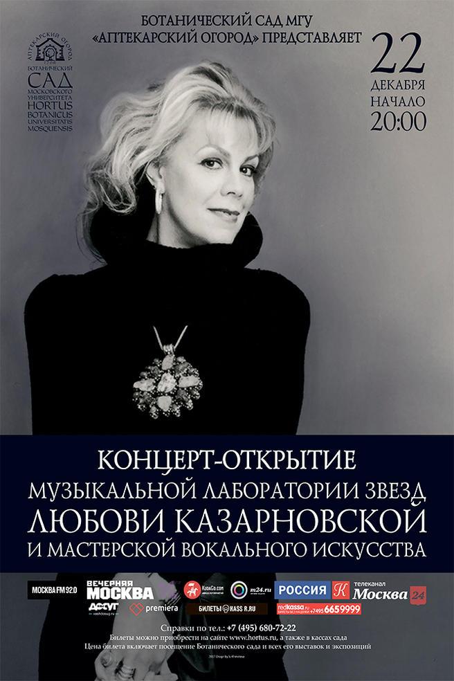22 декабря — концерт-открытие «Лаборатории звёзд и Мастерской вокального искусства» Любови Казарновской в «Аптекарском огороде»