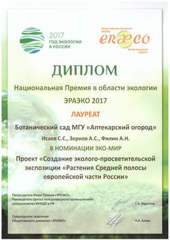 «Аптекарский огород» получил национальную премию в области экологии ERAECO 2017