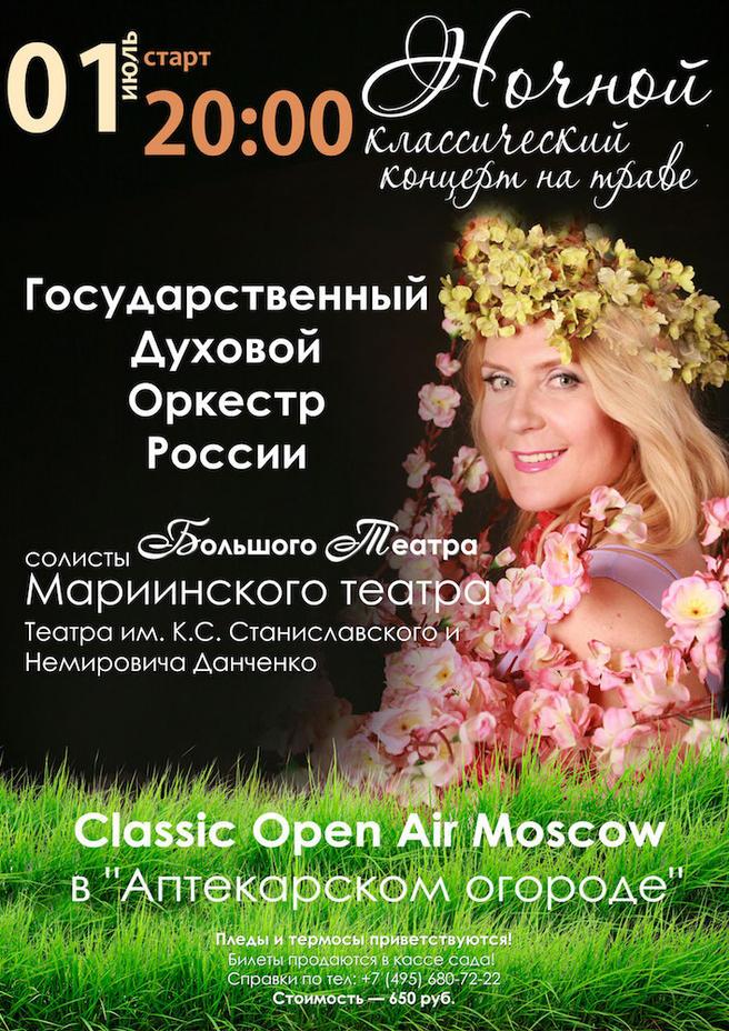 1 июля — III Ночной концерт на траве Classic Open Air Moscow в честь цветения жасмина в «Аптекарском огороде»