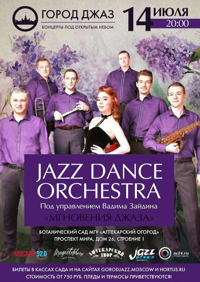 Самый известный джаз-бэнд России Jazz Dance Orchestra выступит 9 июля в «Аптекарском огороде»