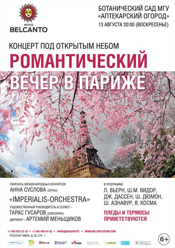 13 августа — концерт «Романтический вечер в Париже» в «Аптекарском огороде»