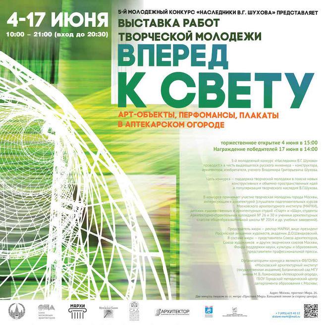 Выставка победителей V молодёжного конкурса «Наследники Шухова» пройдёт в «Аптекарском огороде» с 4 по 18 июня