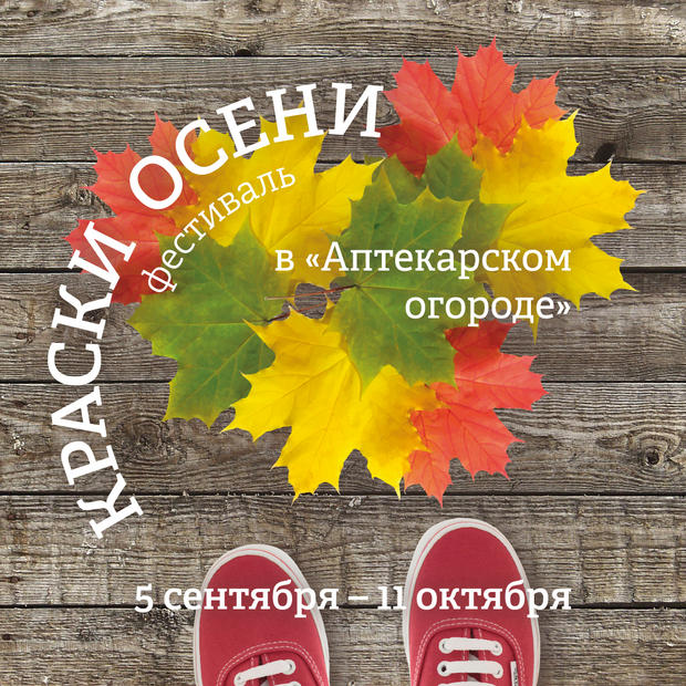Фестиваль «Краски осени» откроется в «Аптекарском огороде»