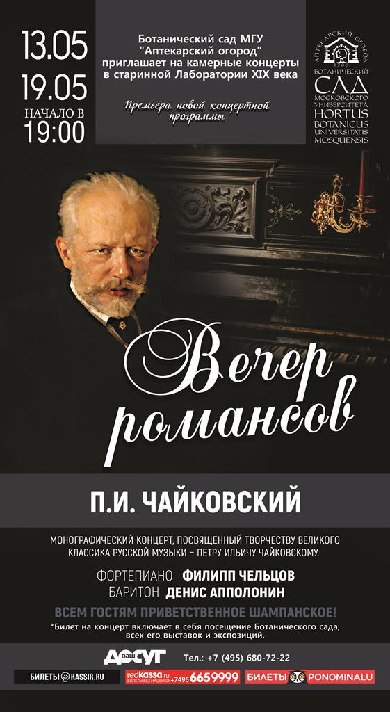 Вечера романсов Чайковского пройдут 13 и 19 мая в «Аптекарском огороде»