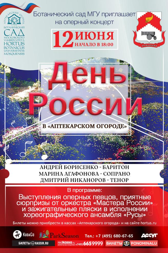Праздничный концерт в честь Дня России пройдёт 12 июня под открытым небом в «Аптекарском огороде»