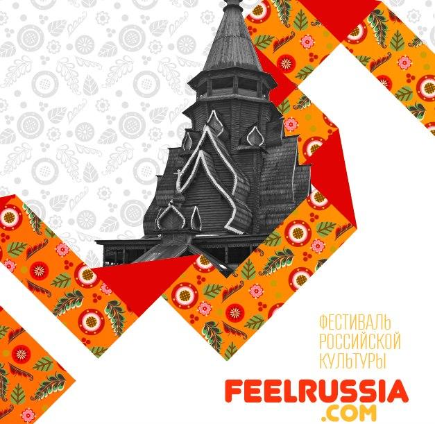 Фестиваль российской культуры FEELRUSSIA в «Аптекарском огороде»