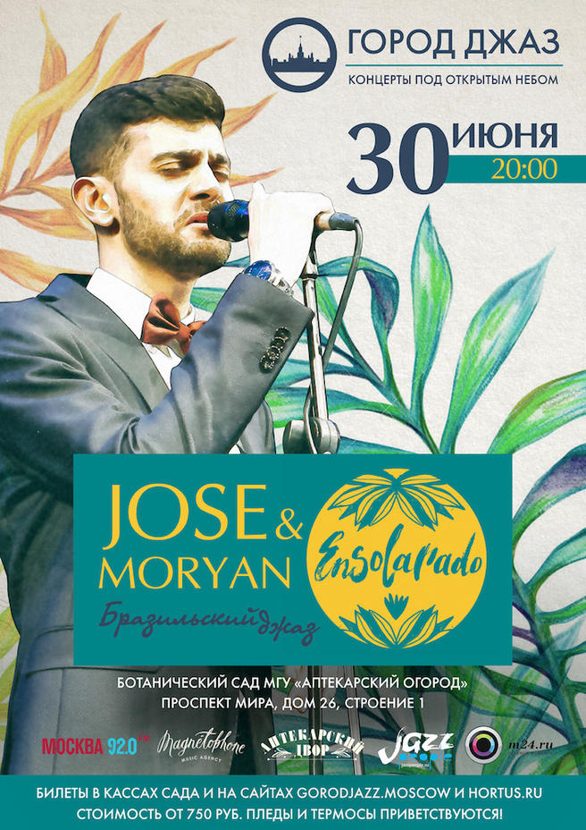 Жаркий «Бразильский джаз» под открытым небом прозвучит 30 июня в «Аптекарском огороде»